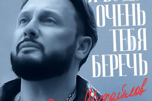 Премьера на «Радио Шансон» - Стас Михайлов с композицией «Я буду очень тебя беречь»
