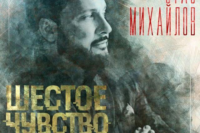 Новинки Радио Шансон: Стас Михайлов с премьерой композиции «Шестое чувство»