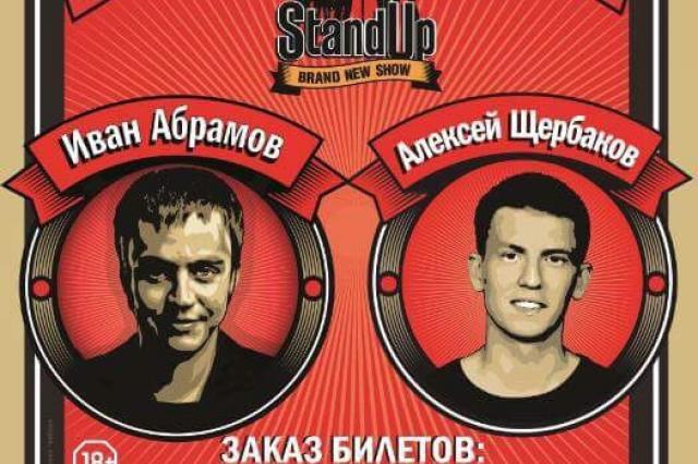Стендап-комики, резиденты «Stand Up» на ТНТ Алексей Щербаков и Иван Абрамов выступят на сцене клуба «RED»