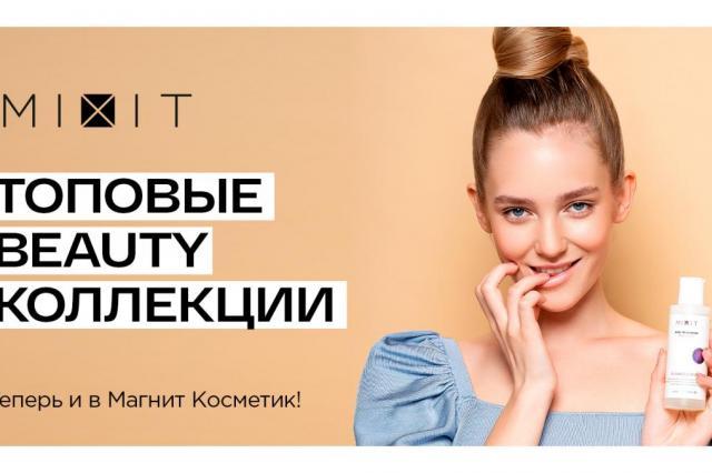 Российский косметический бренд Mixit объявил о новом направлении своего развития
