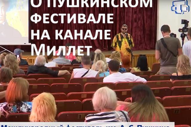 "О пушкинском фестивале рассказал телеканал ""Миллет"""