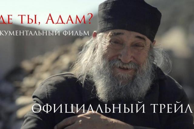 Фильм о жизни на горе Афон будет показан в Минске