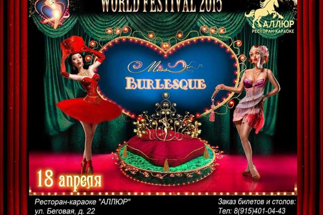 World Festival Miss Burlesque 2015