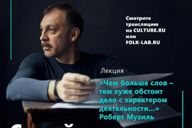 «Мастера театра и кино»: импровизационный диалог с известным актером Сергеем Чонишвили