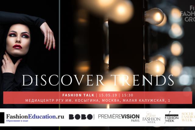 Fashion Talk по итогам нескольких Недель Моды пройдёт в Москве