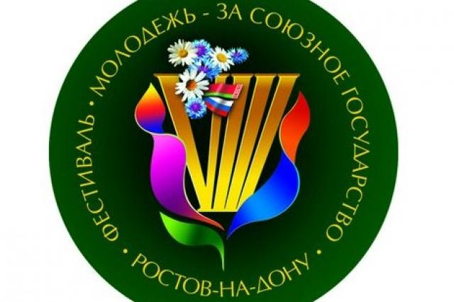 """Открывается фестиваль """"Молодежь- за Союзное государство"""""""