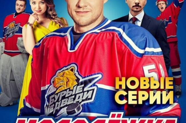 "Продолжение сериала ""Молодежка"" с 15 января на СТС"