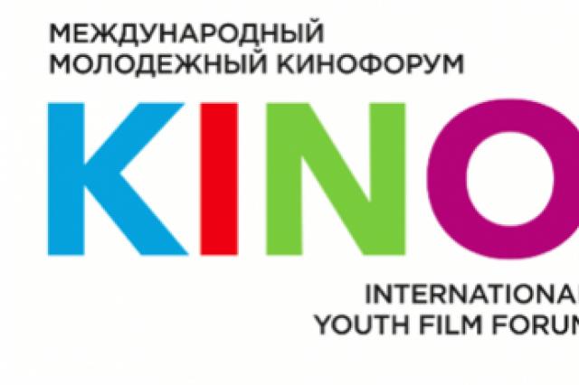Международный молодежный кинофорум в Сочи