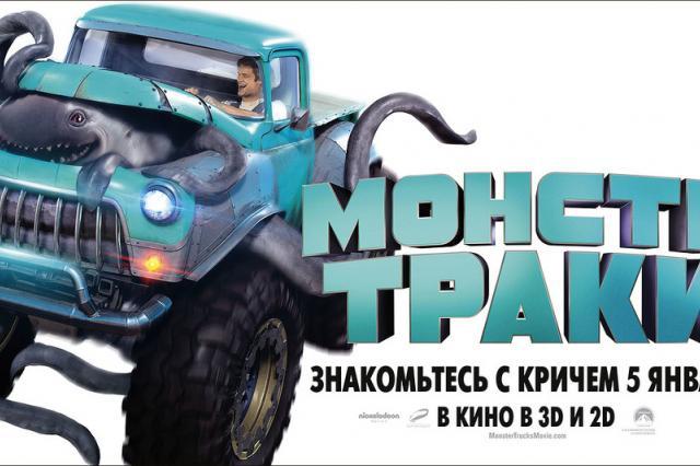 «Монстр-траки» – финальный постер фильма