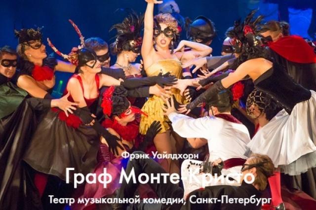 """""""Граф Монте-Кристо"""" на фестивале «Золотая маска»"""