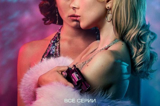 Премьера сериала «Маленькие пташки» по эротической прозе Анаис Нин в России состоится эксклюзивно на more.tv