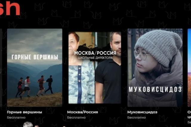 Онлайн-сервис more.tv запустил бесплатный раздел документальных фильмов телеграм-канала Mash