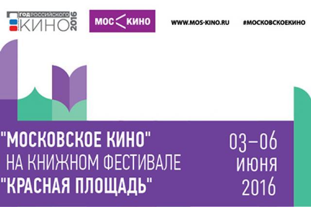 «Московское кино» на книжном фестивале «Красная площадь»