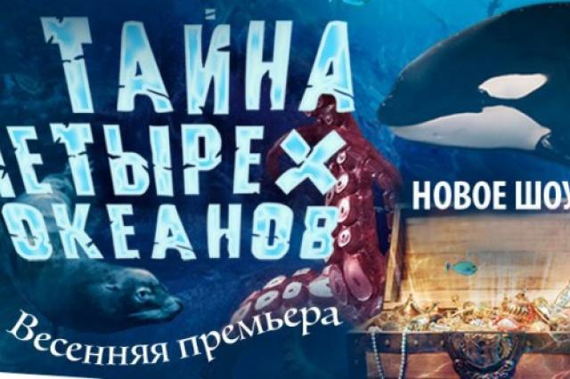 """Премьера нового шоу """"Тайны четырех океанов"""" в Москвариуме с 11 марта!"""