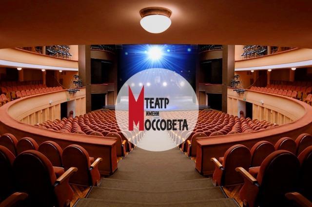 Онлайн программа театра им.Моссовета