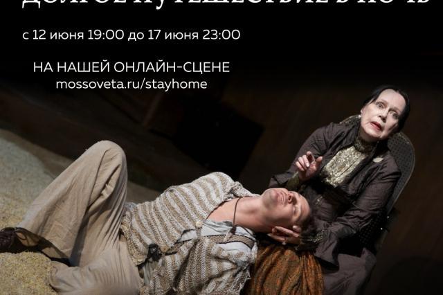 «Долгое путешествие в ночь»  на онлайн-сцене Театра Моссовета