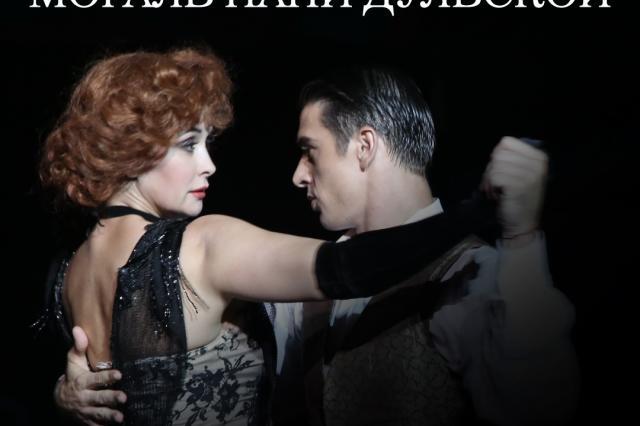 Станислав Бондаренко и Ольга Кабо в спектакле «Мораль пани Дульской» на онлайн-сцене Театра им. Моссовета