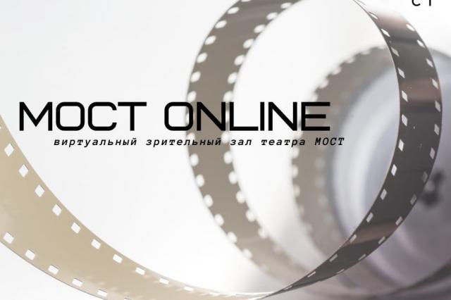 Театр МОСТ запустил проект МОСТ ONLINE
