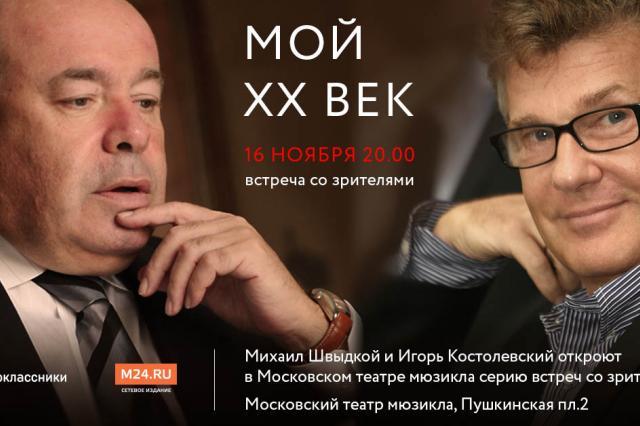 Михаил Швыдкой и Игорь Костолевский: «Мой XX век»