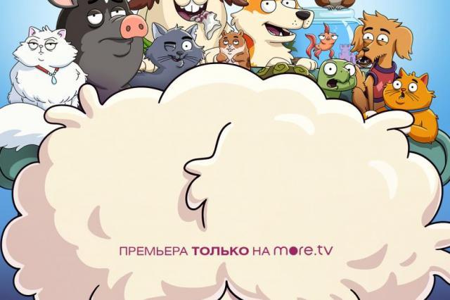 more.tv представил анимационную комедию «Мой питомец – псих» с Лизой Кудроу