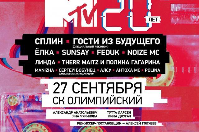 MTV Рoссия отметит юбилей в СК «Олимпийский»