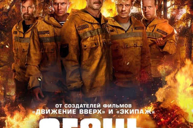 «Огонь» выходит на зарубежный кинорынок!