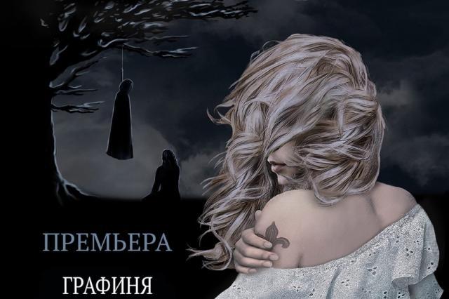 """""""Графиня де Ла Фер"""" - новый рок-мюзикл Александра Рагулина"""