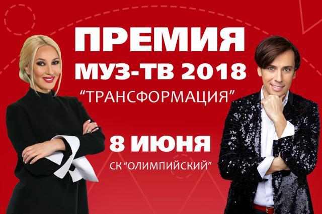«МУЗ-ТВ 2018.Трансформация»!
