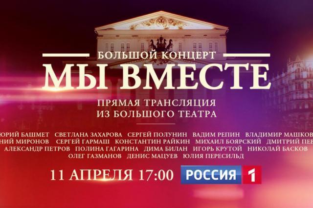 Большой концерт «МЫ ВМЕСТЕ» на телеканале «Россия»