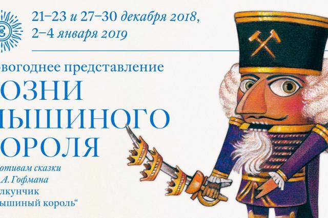 Музей – заповедник «Царицыно» приглашает на Новогодние представления в Большом дворце!