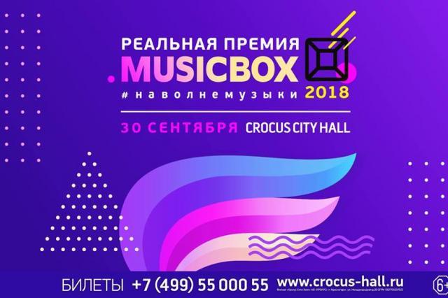VI Реальная Премия Musicbox
