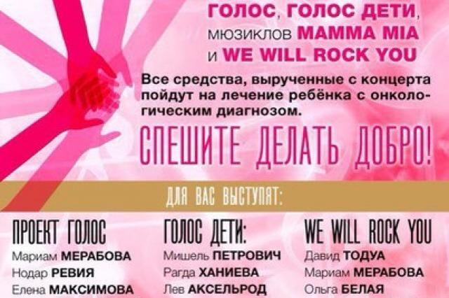 Благотворительный концерт с участием звезд мюзиклов MAMMA MIA и WE WILL ROCH YOU