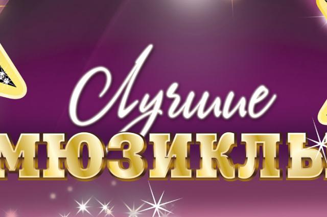 """Шоу """"Лучшие мюзиклы"""" в Кремле!"""