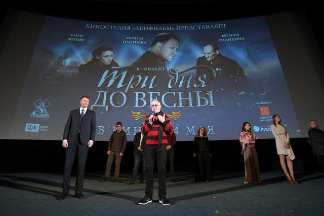 В Москве прошла премьера новой картины «Ленфильма» «Три дня до весны»