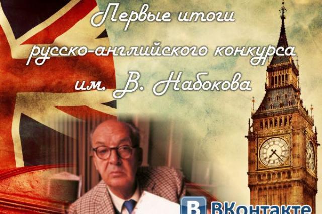 Подведены первые итоги литературного конкурса имени Набокова