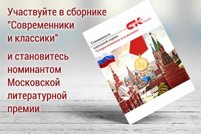 """Писательская организация пригласила участвовать в сборнике """"Современники и классики"""""""