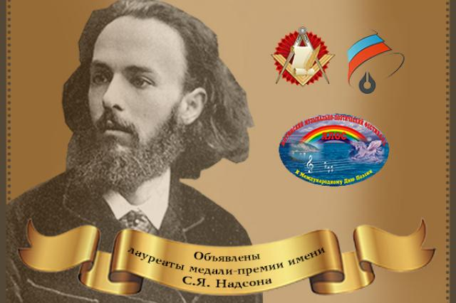 Присуждена Российская литературная премия и медаль имени С.Я. Надсона