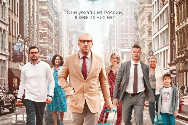 Премьера фильма «Гудбай, Америка» состоится   в рамках Московского Международного кинофестиваля