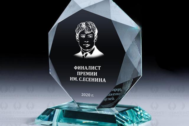 Писательская организация приглашает к участию в премии к 125-летию Есенина