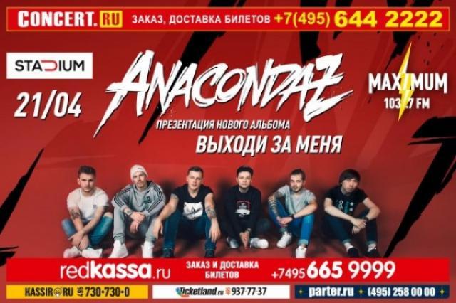 """Группа ANACONDAZ представит свой новый альбом """"Выходи за меня"""""""