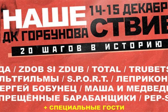 В «Горбушке» выступят музыканты первого «НАШЕСТВИЯ»!