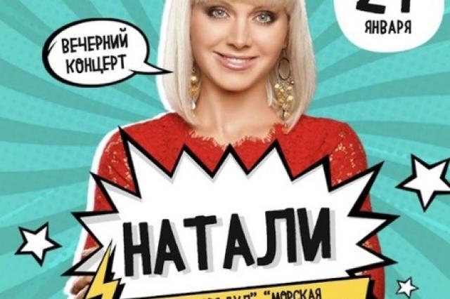 Концерт Натали - сегодня в «Руки Вверх! Бар»