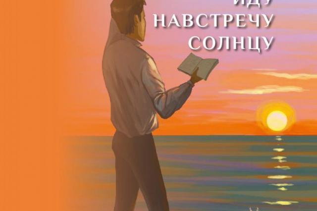 Вышел в свет сборник «Иду навстречу солнцу»
