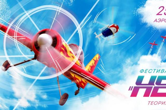 Фестиваль «НЕБО: теория и практика» анонсировал лётную программу