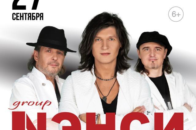 Группа «Нэнси» отметит 25-летие концертом на сцене Крокус Сити Холла