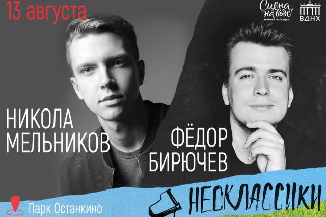 """Серия концертов """"Неоклассики"""" на ВДНХ"""