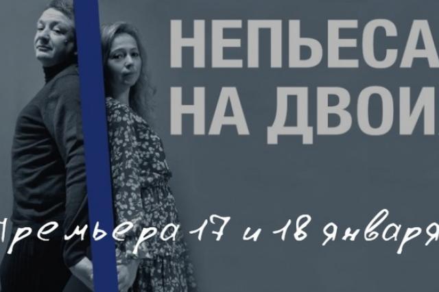 «Непьеса на двоих» – премьера спектакля на сцене «Эрмитаж» Московского театра «Школа современной пьесы»
