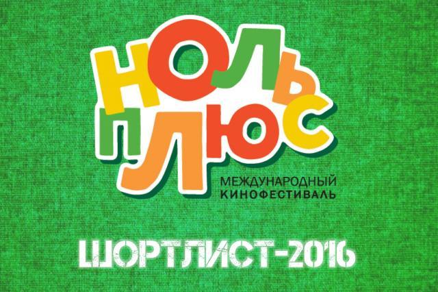 """III Международный фестиваль детского и семейного кино """"Ноль Плюс"""""""