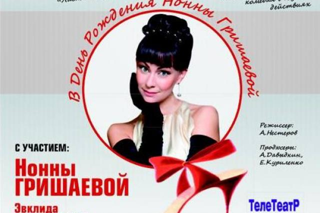 День Рождения Нонны Гришаевой на сцене Театра Эстрады
