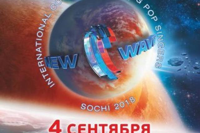 Гала-концерт Открытия конкурса «Новая Волна» 2018!